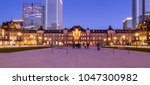 tokyo station and business... | Shutterstock . vector #1047300982