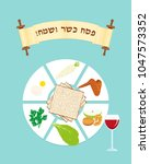 passover seder plate  holiday... | Shutterstock .eps vector #1047573352