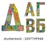 russian cyrillic letter. vector ...   Shutterstock .eps vector #1047749968