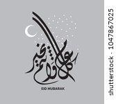 eid mubarak with arabic...   Shutterstock .eps vector #1047867025