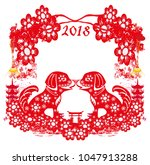 symbol of chinese new year of...   Shutterstock . vector #1047913288