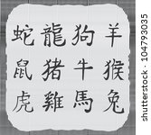 a set of twelve inked chinese... | Shutterstock .eps vector #104793035