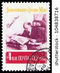 USSR - CIRCA 1962: a stamp printed by USSR shows V.I. Lenin, series, circa 1962 - stock photo