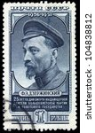 USSR - CIRCA 1951: A Stamp printed in the USSR shows Dzerzhinskiy - a founder CH.K., circa 1951 - stock photo