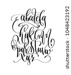 black and white hand lettering... | Shutterstock .eps vector #1048423192