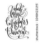 black and white hand lettering... | Shutterstock .eps vector #1048423195