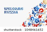 russia 2018 back ground place... | Shutterstock .eps vector #1048461652