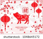 happy chinese new year 2019... | Shutterstock .eps vector #1048645172
