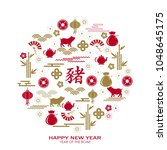 happy chinese new year 2019... | Shutterstock .eps vector #1048645175
