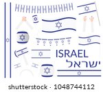 set of israel flag cliarts in... | Shutterstock .eps vector #1048744112
