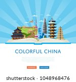 colorful china poster  vector... | Shutterstock .eps vector #1048968476