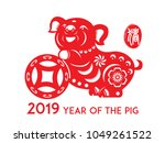 year of  the pig  chinese... | Shutterstock .eps vector #1049261522