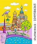 illustration of saint...   Shutterstock .eps vector #1049586365