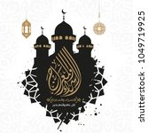 isra' and mi'raj arabic... | Shutterstock .eps vector #1049719925