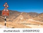 road from salalah to yemen... | Shutterstock . vector #1050093932