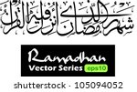 """Arabic Islamic calligraphy of verse 185 from chapter Al-Baqarah of the Koran translated as """"The month of Ramadhan is that in which the Quran was revealed"""". Ramadhan is a holy fasting month for muslim."""