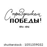 9th may. victory day in russian.... | Shutterstock .eps vector #1051359032