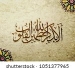 arabic and islamic calligraphy... | Shutterstock .eps vector #1051377965