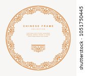 traditional chinese round frame ... | Shutterstock .eps vector #1051750445