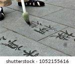 chengdu   china   08 10 2014 ... | Shutterstock . vector #1052155616