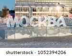 perm  russia   feb 12  2018 ... | Shutterstock . vector #1052394206