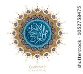 arabic ornament classic floral... | Shutterstock .eps vector #1052758475