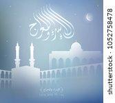 silhouette mosque haram mecca... | Shutterstock .eps vector #1052758478