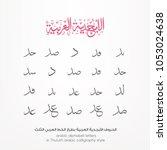 arabic calligraphy  arabic...   Shutterstock .eps vector #1053024638