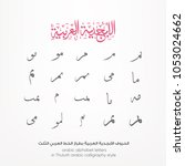 arabic calligraphy  arabic... | Shutterstock .eps vector #1053024662