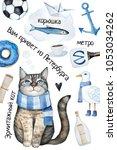 st. petersburg greeting card... | Shutterstock . vector #1053034262