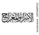 arabic calligraphy islamic... | Shutterstock .eps vector #1053689912
