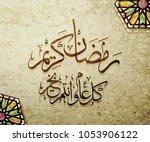 illustration of ramadan kareem... | Shutterstock .eps vector #1053906122