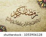 illustration of ramadan kareem... | Shutterstock .eps vector #1053906128