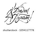 girl power lettering in russian....   Shutterstock .eps vector #1054117778