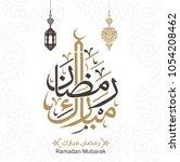 ramadan mubarak in arabic... | Shutterstock .eps vector #1054208462