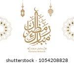 ramadan mubarak in arabic... | Shutterstock .eps vector #1054208828