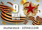 may 9 russian holiday victory... | Shutterstock .eps vector #1054611248