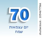 israel independence day  70... | Shutterstock .eps vector #1054677566