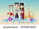songkran festival  thailand... | Shutterstock .eps vector #1054892852