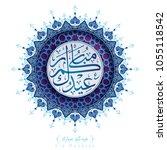eid mubarak islamic greeting in ... | Shutterstock .eps vector #1055118542