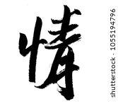 handwritten chinese calligraphy ...   Shutterstock . vector #1055194796