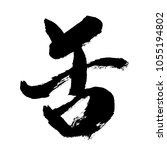 handwritten chinese calligraphy ...   Shutterstock . vector #1055194802