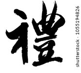 handwritten chinese calligraphy ...   Shutterstock . vector #1055194826
