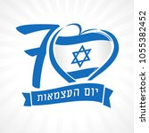 love israel  light banner... | Shutterstock .eps vector #1055382452