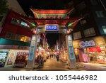 kobe  japan   april 12  2016  ... | Shutterstock . vector #1055446982