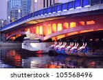 chinese dragon boat in a modern ...   Shutterstock . vector #105568496