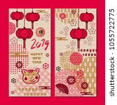 happy chinese new year  year of ... | Shutterstock .eps vector #1055722775