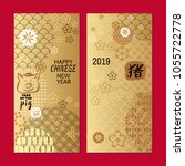 happy chinese new year  year of ... | Shutterstock .eps vector #1055722778
