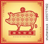 2019 year of the pig. chinese... | Shutterstock .eps vector #1055777402
