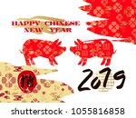 happy chinese new year  year of ... | Shutterstock .eps vector #1055816858